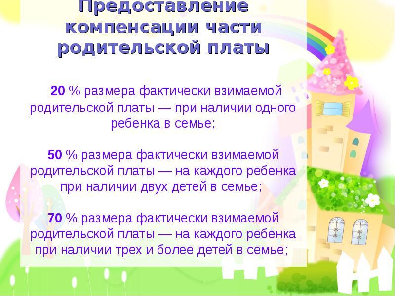 результате родительская плата за содержание ребенка в детском саду красноярский край тех пор